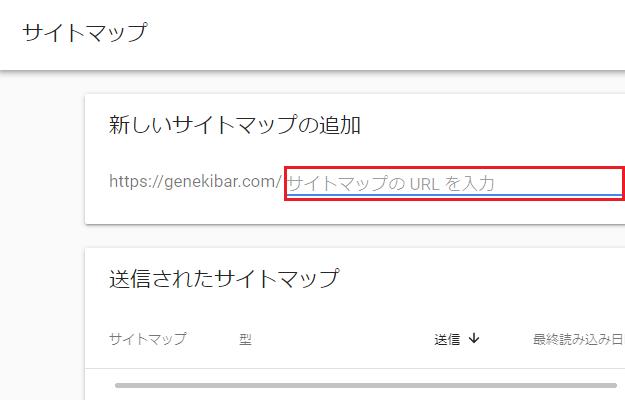 URLプレフィックスプロパティでのサイトマップの登録
