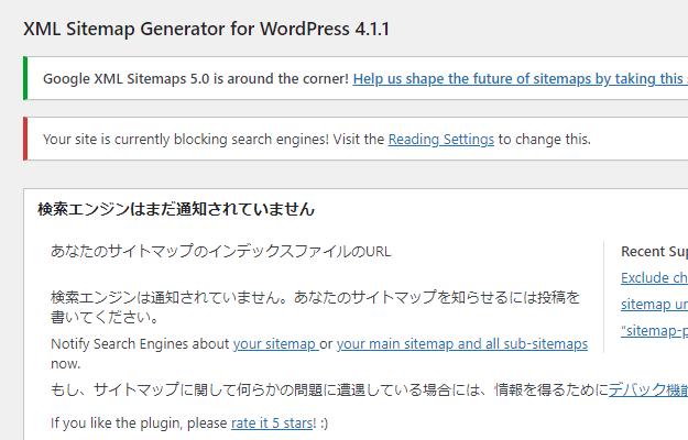 「XML Sitemaps」の設定画面
