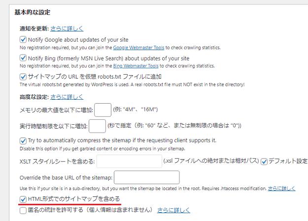 「XML Sitemaps」の基本的な設定