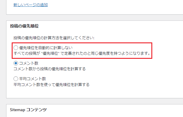 「XML Sitemaps」の投稿の優先順位