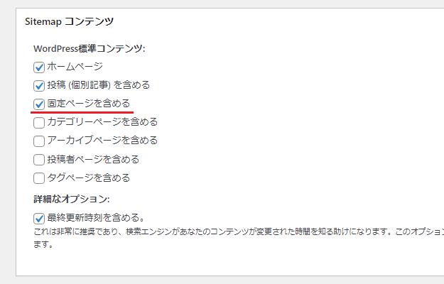 「XML Sitemaps」のサイトマップコンテンツ