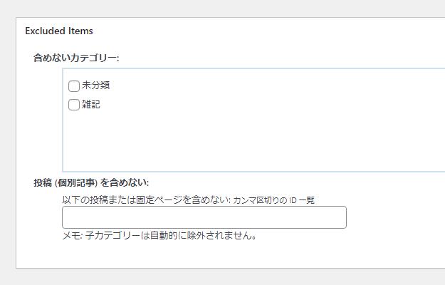 「XML Sitemaps」の「Exculuded Items」