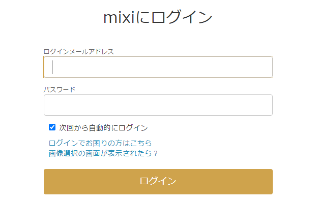 mixiのログイン画面