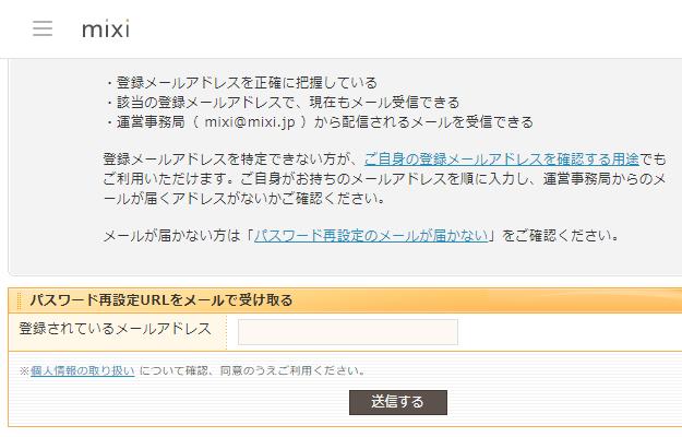 mixiのパスワード再設定