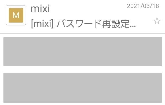 mixiのパスワード再設定用メール