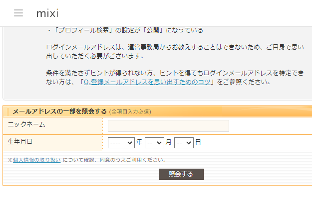 mixiのログインメールアドレス照会