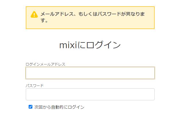 mixiのログインエラー