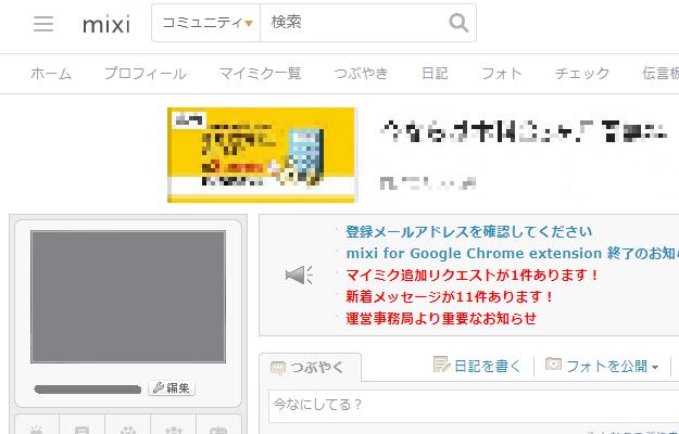 mixiのマイページ