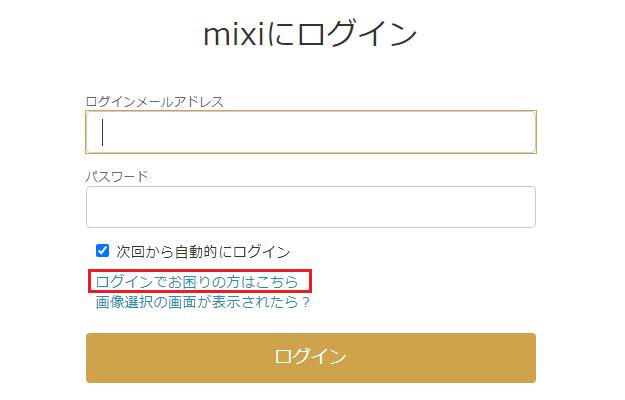 mixiのログインでお困りの方はこちら