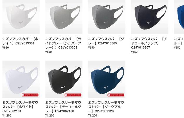 ミズノマスクの商品選択画面