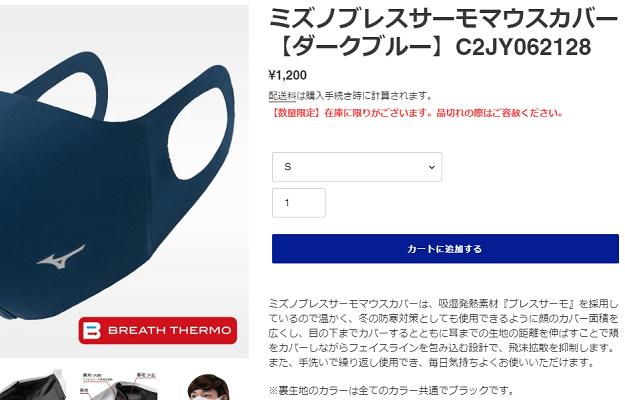 ブレスサーモマウスカバーの購入選択画面