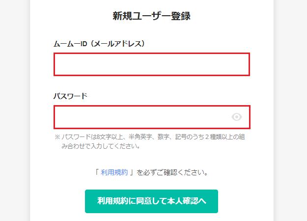 新規ユーザー登録画面