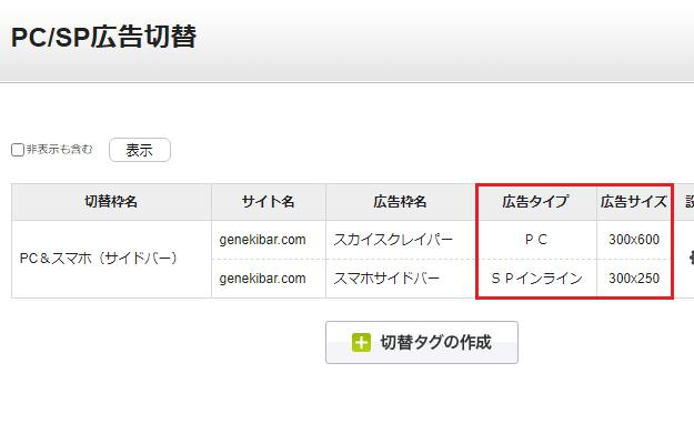 忍者AdMaxの広告切替コード