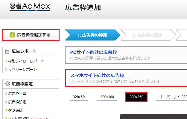 忍者AdMaxの広告作成画面