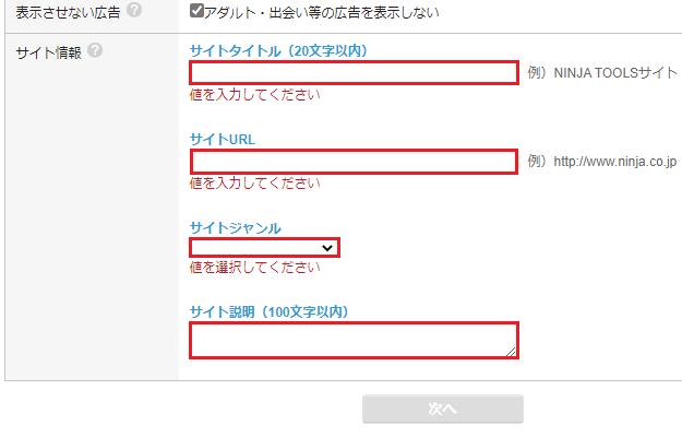 忍者AdMaxのサイト情報入力画面