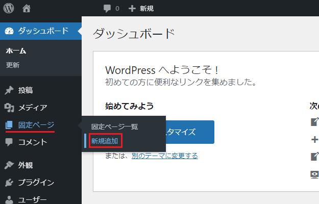ワードプレスの固定ページの項目