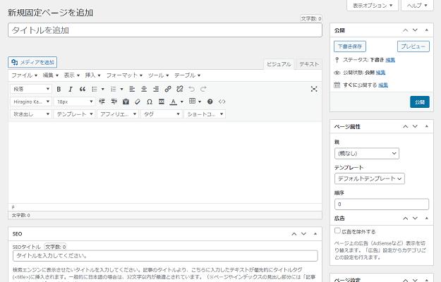 ワードプレスの固定ページの作成画面