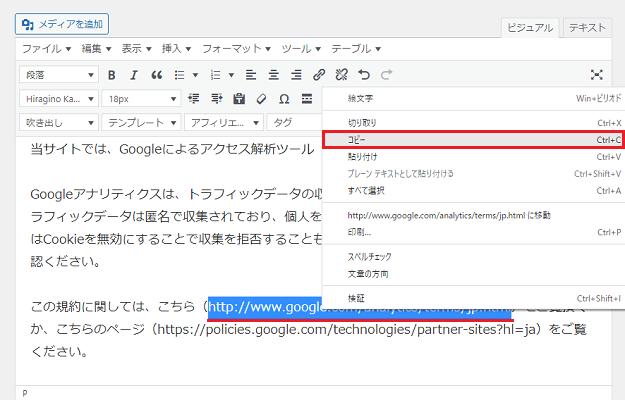 URLのリンクを作る方法