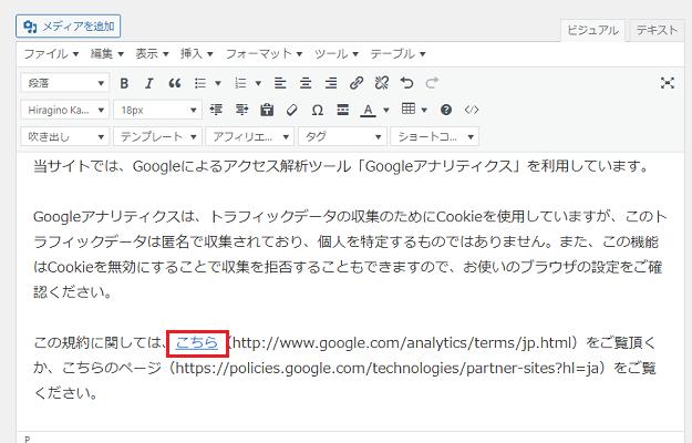 URLのリンクができた文字列