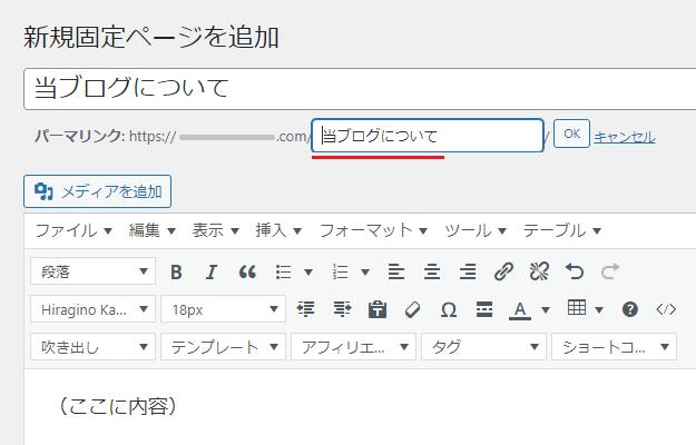 ページのパーマリンク変更画面
