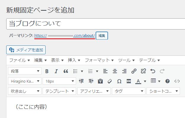 日本語から英単語に変更したパーマリンク