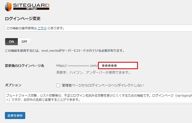 サイトガードWPプラグインのログインページ変更