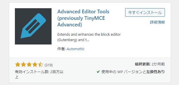 アドバンスドエディターツール(旧TinyMCE)