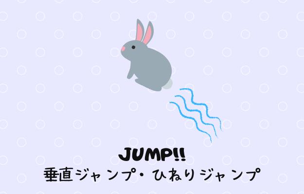 うさぎのジャンプ