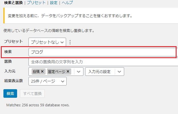 サーチリジェックスの検索画面