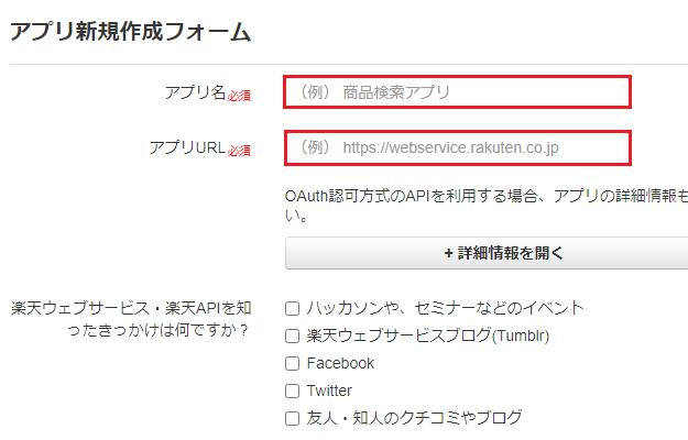 楽天ウェブサービスでのアプリID発行