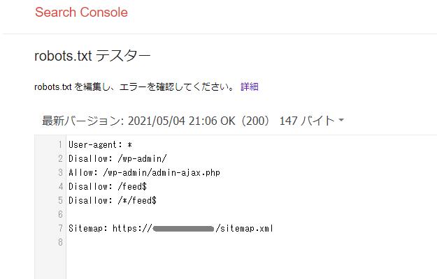 robots.txtの内容が反映されたサーチコンソールの確認ツール