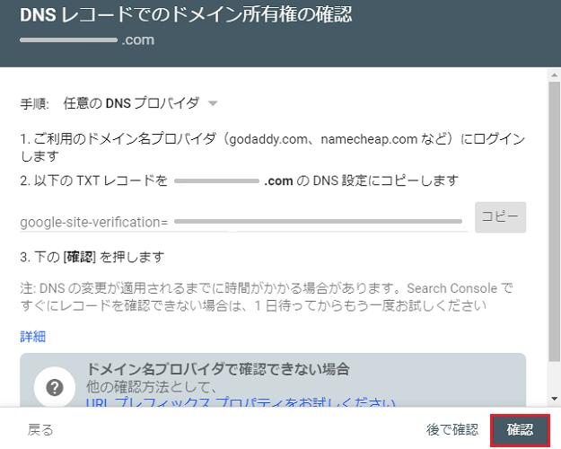 ドメイン所有権の確認画面で「確認」をクリック