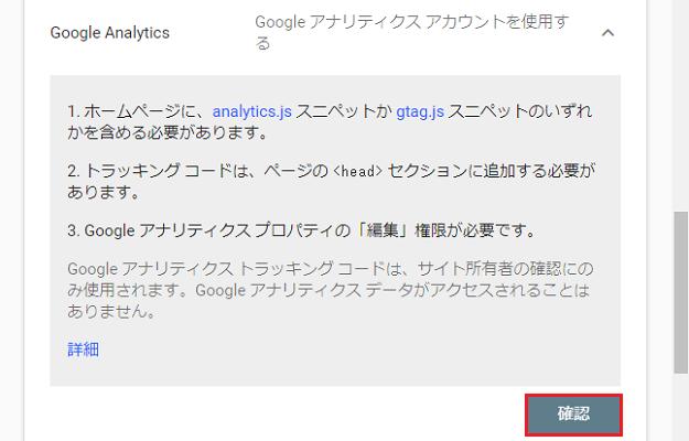 グーグルアナリティクスアカウントで確認