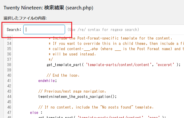 phpファイルも検索可能