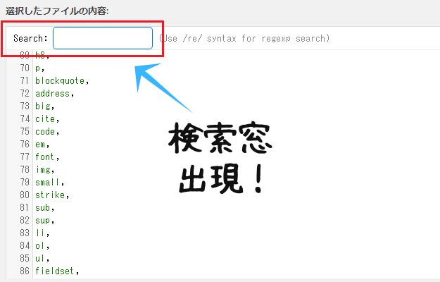 ワードプレスのファイル内を検索する検索窓