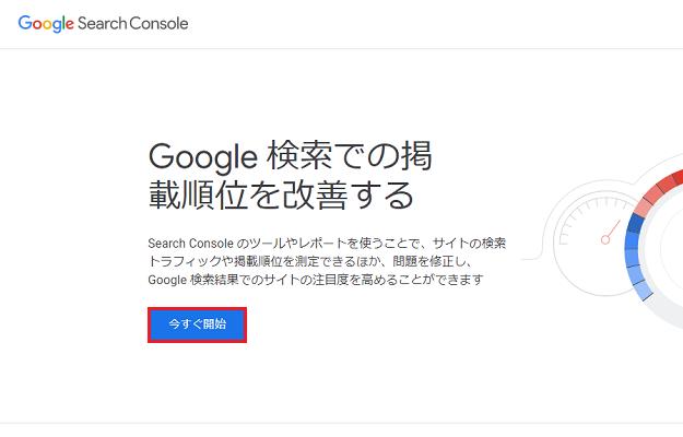 グーグルサーチコンソールの登録画面