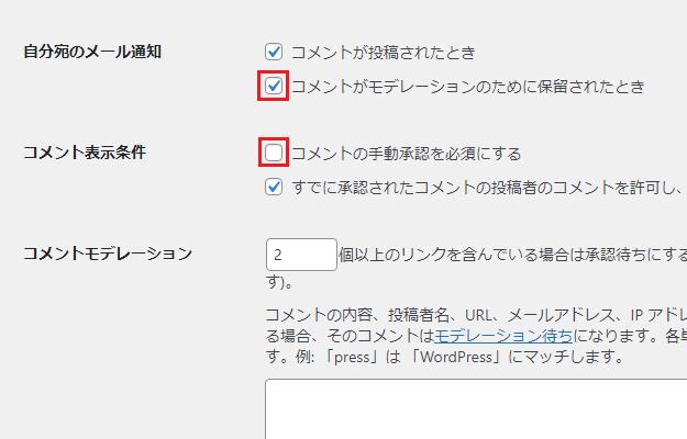 ワードプレスのコメントの通知と承認の設定