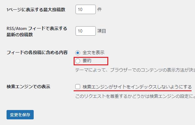 表示設定のフィードの各投稿に含める内容と検索エンジンでの表示