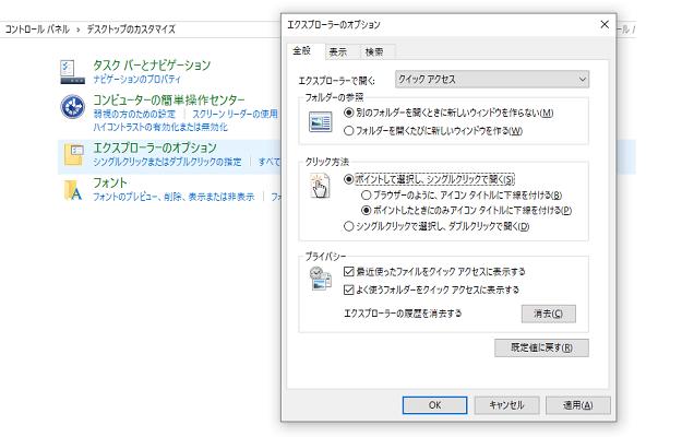 Windows10のシングルクリック変更
