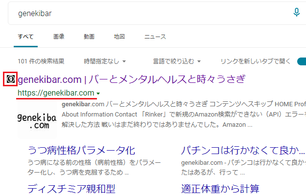 マイクロソフトエッジの検索結果