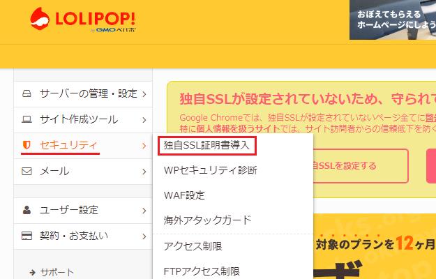 ロリポップの独自SSL証明書導入