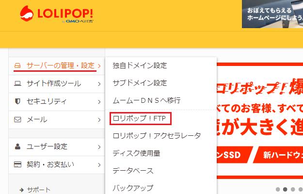ロリポップのFTP