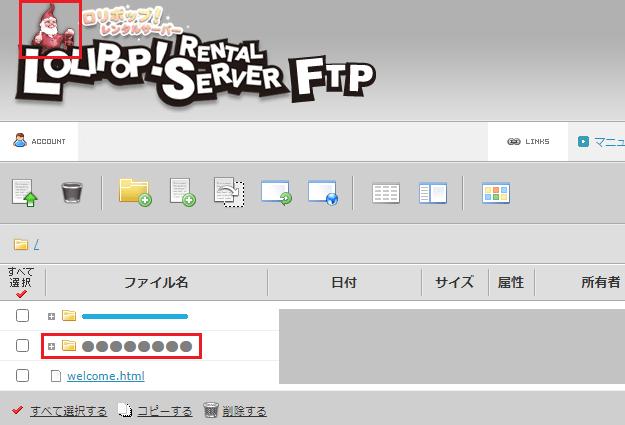 ロリポップのFTP設定画面