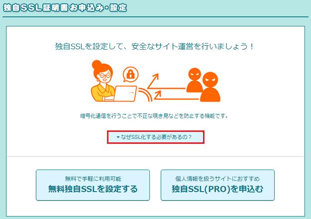 独自SSL証明書の設定画面