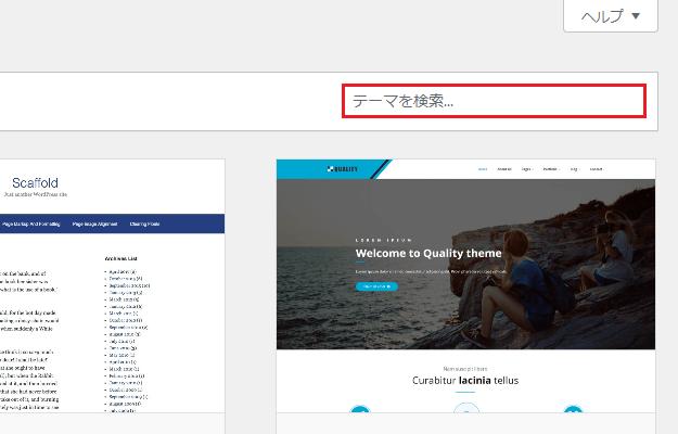 WordPressのテーマの検索窓
