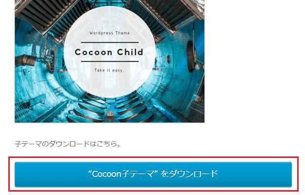 コクーン子テーマのダウンロード