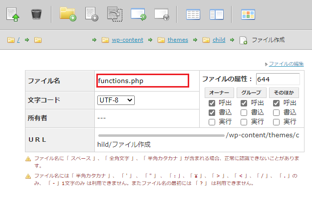 「functions.php」のファイルを作成