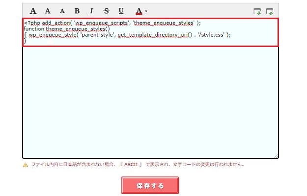 「functions.php」のファイル内容