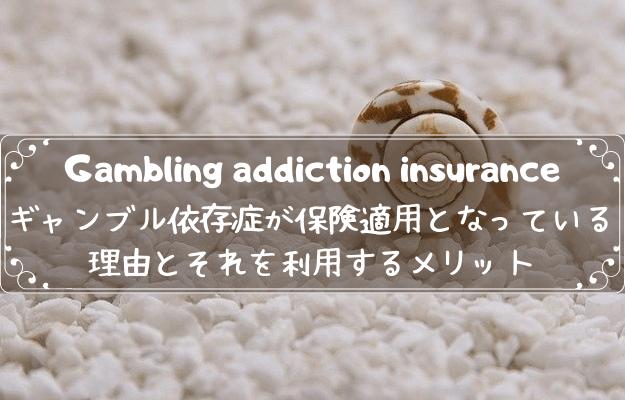 ギャンブル依存症の保険適用について書いた記事