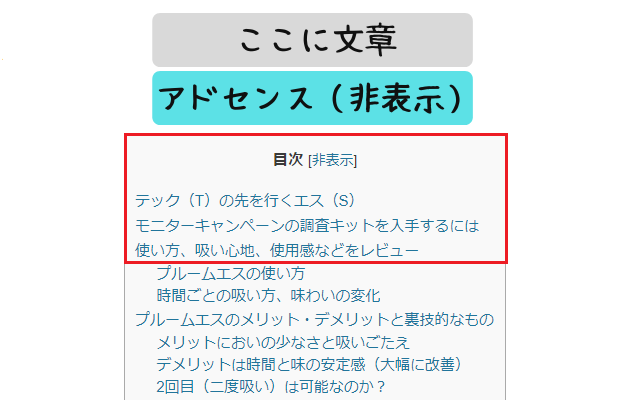 グーグルアドセンスが表示されていないページでクリックできない目次